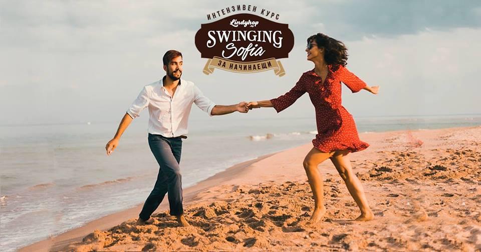 Суинг Танци За Начинаещи Swinging Sofia Lindy Hop Bulgaria